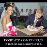 podpiska_o_nevyezdee206c626cb78dee5.png